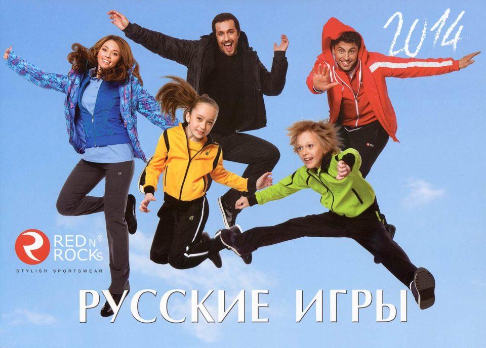 Обложка календаря спортивной одежды