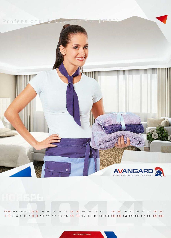Одежда для службы гостеприимства