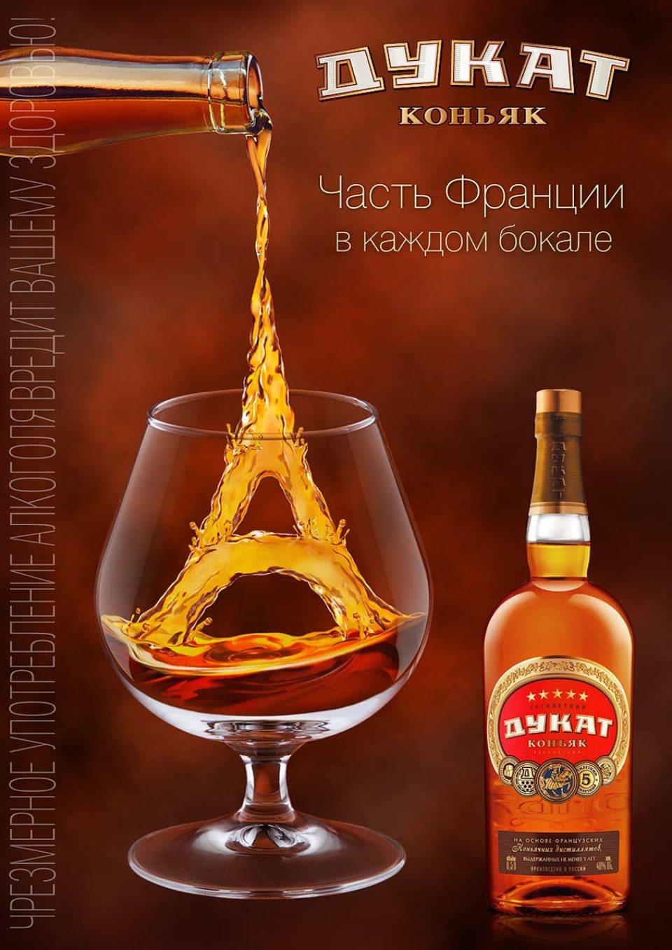 Реклама коньяка
