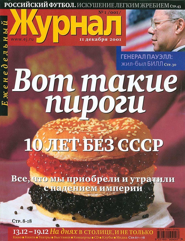 Гамбургер à la russe