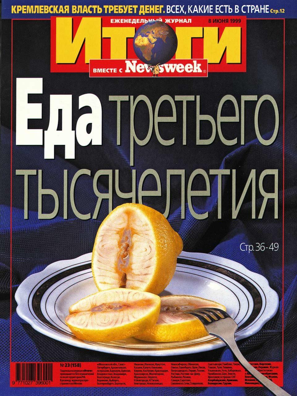 Осетровый лимон.