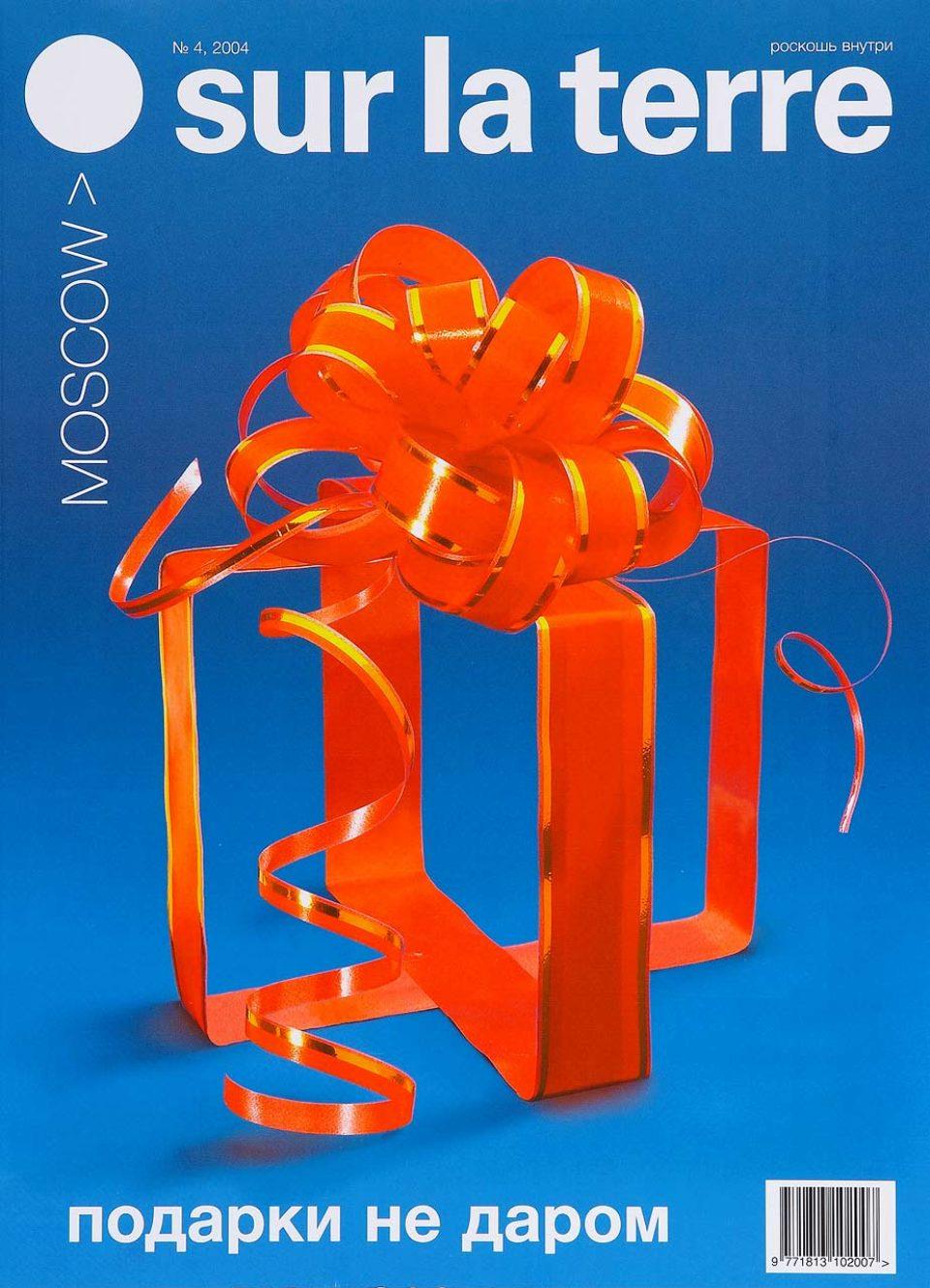 Не дырка от бублика, а ленточка от подарка!