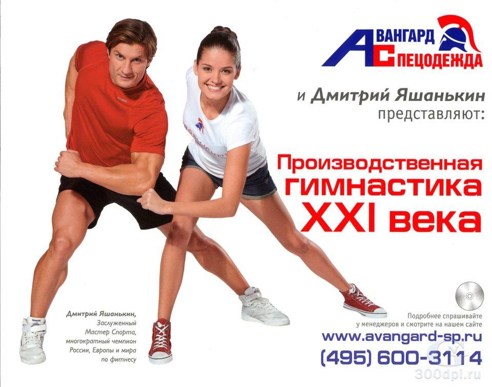 Обложка CD Дмитрий Яшанькин