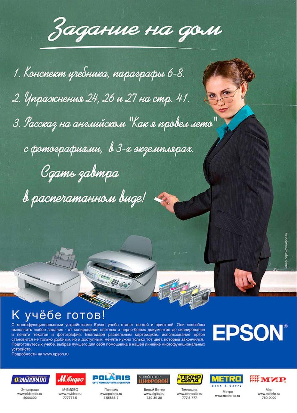 Рекламный плакат Epson
