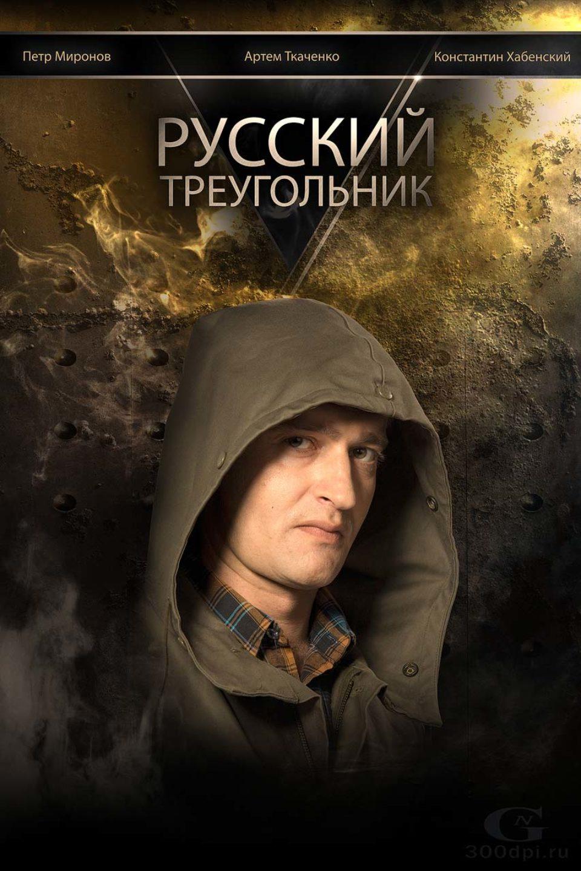 Константин Хабенский Постер к фильму