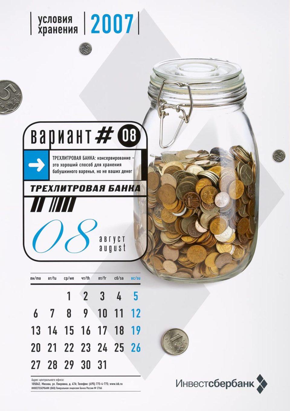 Храните деньги в банке!