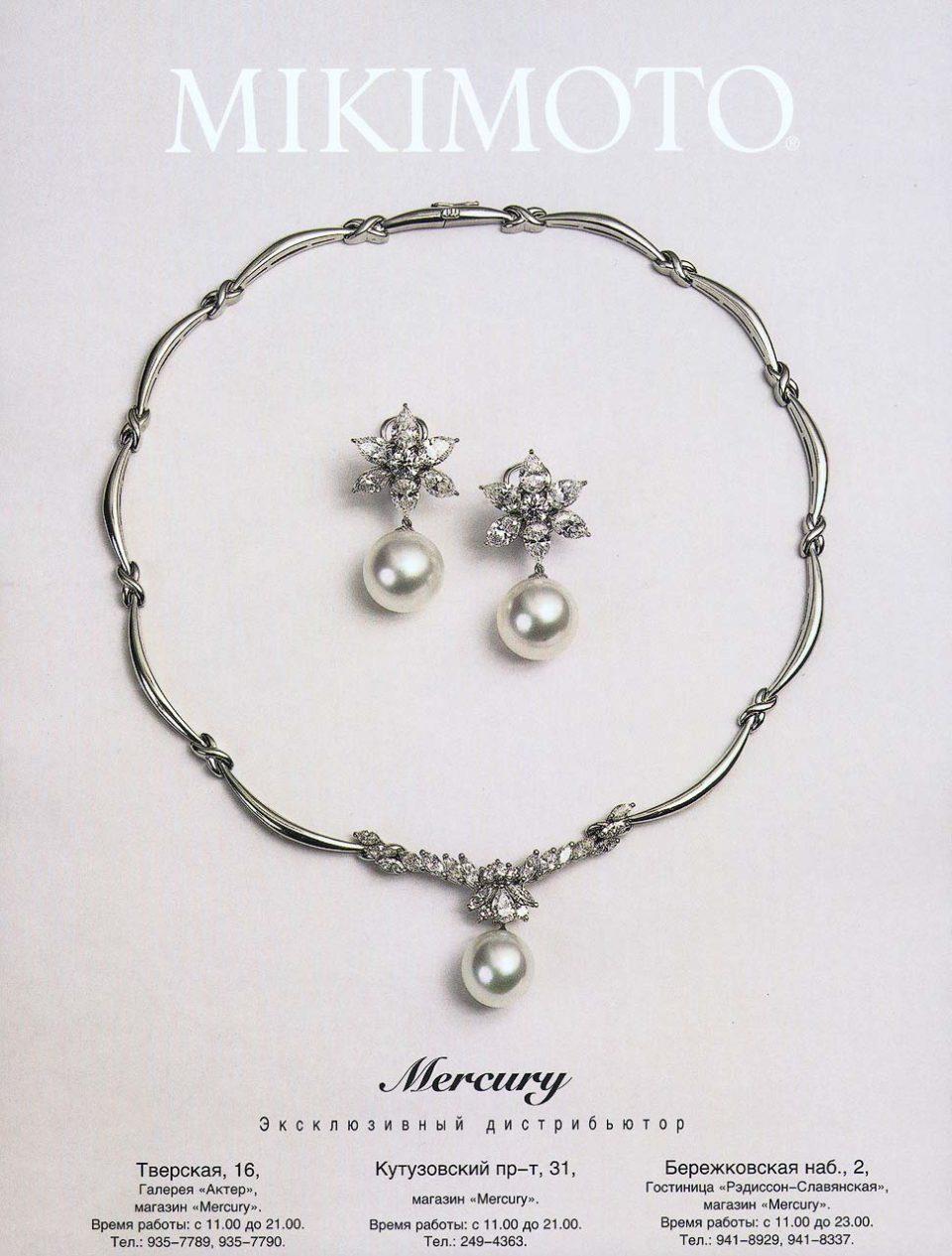 Жемчуг Mikimoto для Mercury