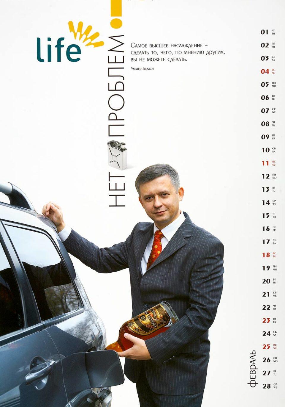 Имиджевая фотосъёмка для календаря