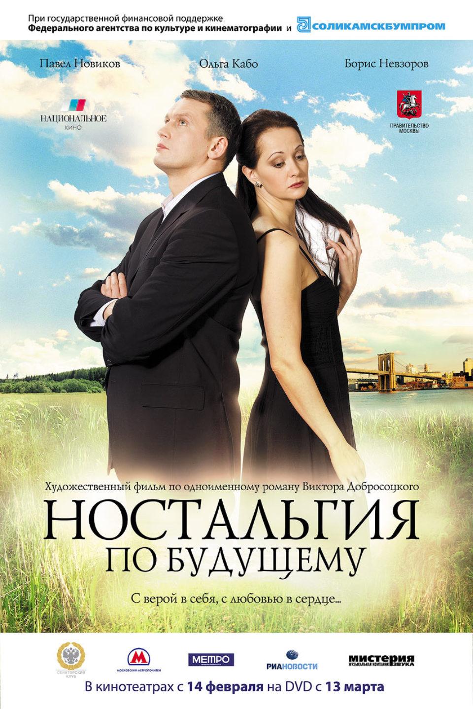 Павел Новиков и Ольга Кабо