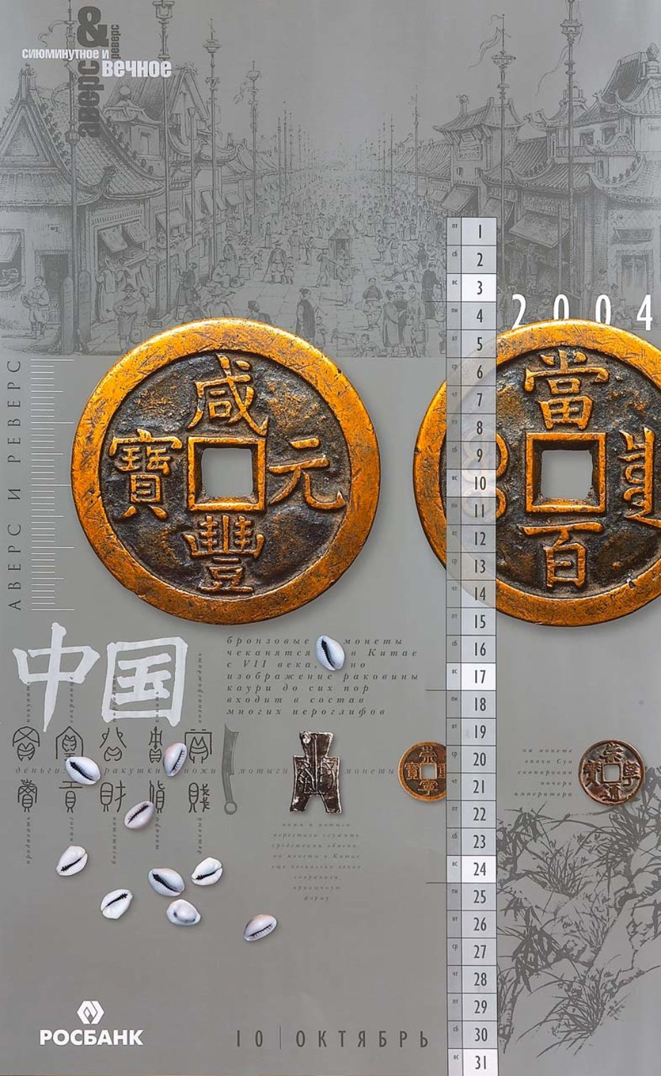 Макросъёмка старинных монет
