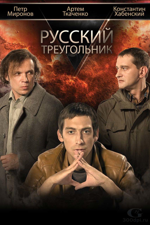 Рекламный плакат фильма
