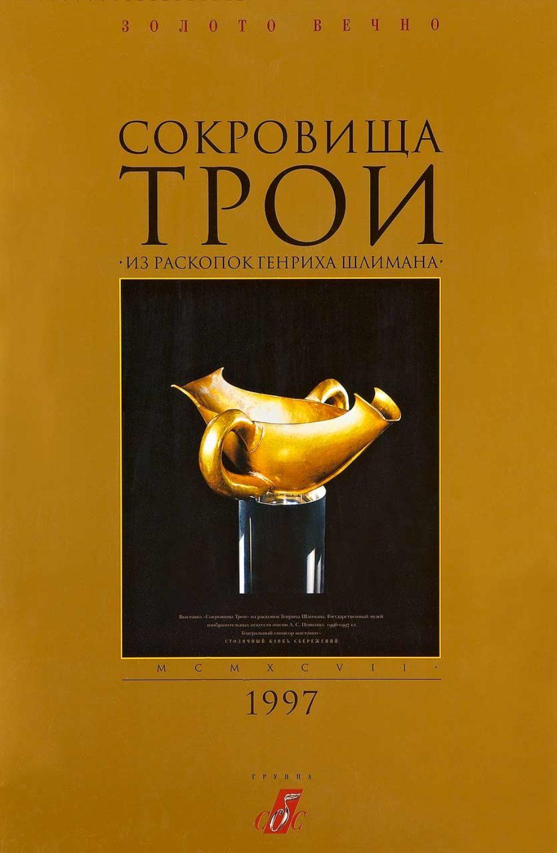 Двенадцатилистный календарь Золото Шлимана